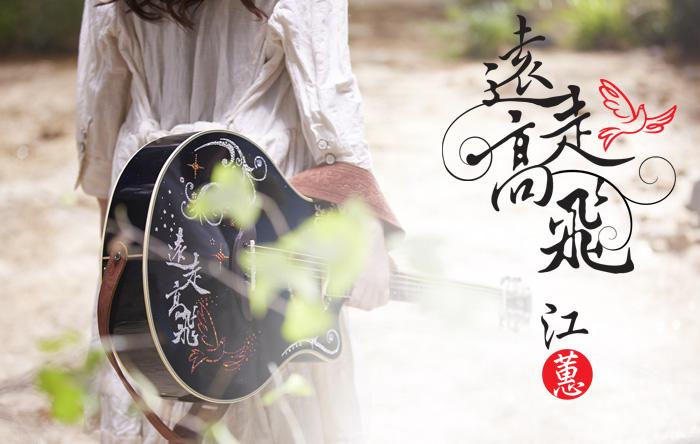 > 赠奖活动 >> 江蕙『远走高飞』