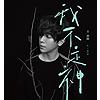方泂鑌『我不是神』專輯介紹