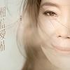 辛曉琪『相信愛情』單曲介紹