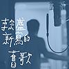 李宗盛『新写的旧歌』单曲介绍