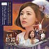 合輯『搭錯車音樂劇原聲帶』介紹