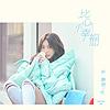 祈錦鈅『比心小幸福』單曲介紹