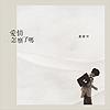 盧廣仲『愛情怎麼了嗎』單曲介紹