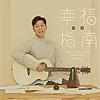 品冠『幸福指南』單曲介紹