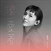 魏如昀『深愛著』單曲介紹