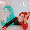 Ella陳嘉樺『都幾歲了』單曲