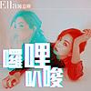Ella陳嘉樺『囉哩叭唆』單曲