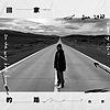 白安『回家的路』單曲介紹