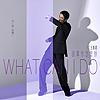 ED王振諾『該拿你怎麼辦』單曲