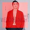 ED王振諾『洞房花燭夜』單曲介
