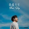 Marcus李俊緯『蔚藍天空』