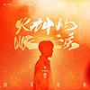 韋禮安『因為是你』單曲介紹