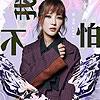 黃美珍『我不怕』單曲介紹